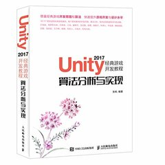 Unity 2017經典游戲開發教程 算法分析與實現-cover
