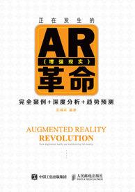 正在發生的AR 增強現實 革命 完全案例 深度分析 趨勢預測-cover