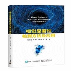 視覺顯著性檢測方法及應用-cover