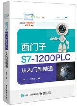 西門子 S7-1200 PLC 從入門到精通-cover