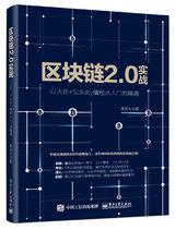 區塊鏈 2.0實戰 : 以太坊 + Solidity 編程從入門到精通-cover