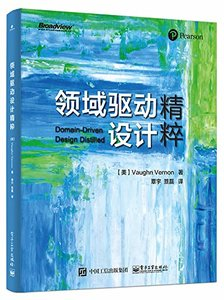 領域驅動設計精粹 (Domain-Driven Design Distilled)-cover