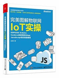 完美圖解物聯網IoT實操:ESP8266 Arduino,Cordova物聯網移動App,JavaScript微控制器編程-cover