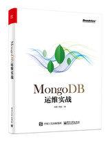 MongoDB 運維實戰-cover