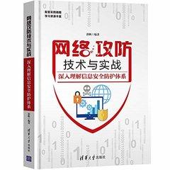 網絡攻防技術與實戰——深入理解信息安全防護體系-cover
