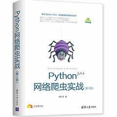 Python 網絡爬蟲實戰, 2/e-cover