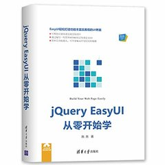 jQuery EasyUI 從零開始學-cover