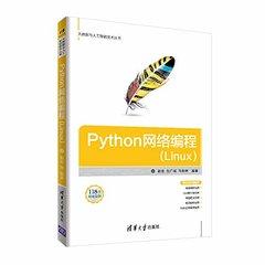 Python 網絡編程 (Linux)-cover