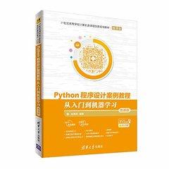 Python程序設計案例教程——從入門到機器學習(微課版)-cover