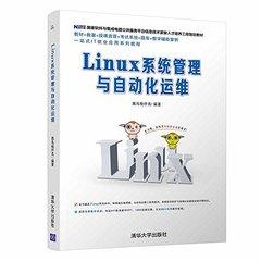 Linux系統管理與自動化運維-cover