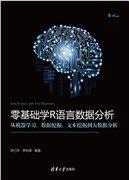 零基礎學R語言數據分析:從機器學習、數據挖掘、文本挖掘到大數據分析-cover