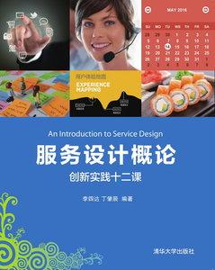 服務設計概論:創新實踐十二課-cover