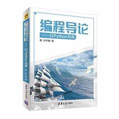 編程導論——以Python為舟-cover