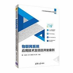 物聯網系統應用技術及項目開發案例