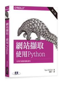 網站擷取|使用Python, 2/e (Web Scraping with Python: Collecting More Data from the Modern Web, 2/e)-cover