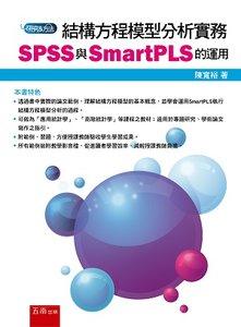 結構方程模型分析實務:SPSS 與 SmartPLS 的運用 -cover