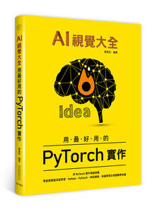 AI視覺大全:用最好用的 PyTorch 實作-cover