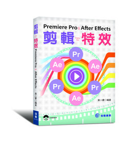 剪輯特效 Easy Go:Premiere Pro ✕ After Effects-cover