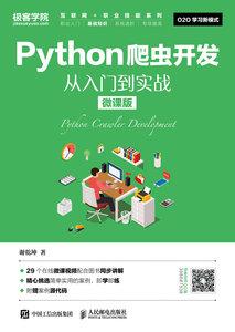 Python 爬蟲開發 從入門到實戰 (微課版)-cover