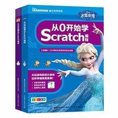 從0開始學Scratch編程(套裝共2冊)-cover