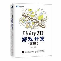 Unity 3D 游戲開發, 2/e-cover