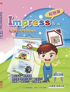 Impress 5.x 超簡單:LibreOffice-cover