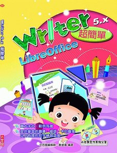 Writer 5.x 超簡單 -- LibreOffice-cover