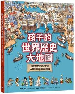 孩子的世界歷史大地圖:從史前時代到21世紀,人類的大冒險與大發現(書後附動動腦Q&A)-cover