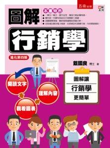 圖解行銷學, 4/e-cover