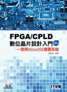FPGA/CPLD 數位晶片設計入門-使用 XilinxISE 發展系統, 6/e-cover