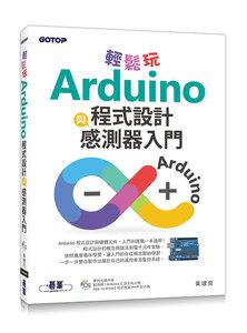 輕鬆玩 Arduino 程式設計與感測器入門-cover
