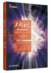 文明之光 第三冊-cover