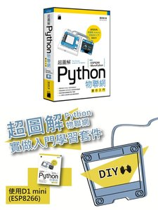 《超圖解 Python 物聯網實作入門-使用 ESP8266 與 MicroPython》學習套件組-cover