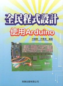 全民程式設計:使用 Arduino-cover