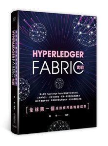 全球第一個成熟商用區塊鏈框架:HyperLedger Fabric 實戰-cover