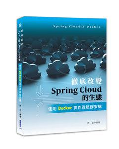 徹底改變 Spring Cloud 的生態:使用 Docker 實作微服務架構-cover