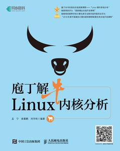 庖丁解牛 Linux 內核分析-cover