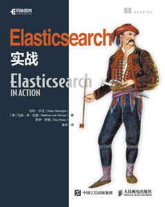 Elasticsearch 實戰 (Elasticsearch in Action)-cover