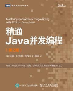 精通Java並發編程 第2版-cover