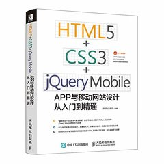 HTML5 CSS3 jQuery Mobile APP與移動網站設計從入門到精通-cover