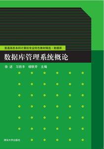 數據庫管理系統概論-cover