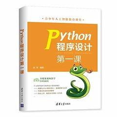 Python程序設計第一課-cover