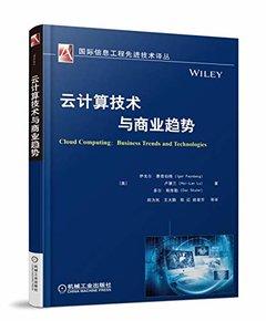 雲計算技術與商業趨勢-cover