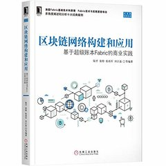 區塊鏈網絡構建和應用:基於超級賬本Fabric的商業實踐-cover