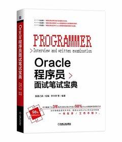 Oracle程序員面試筆試寶典-cover