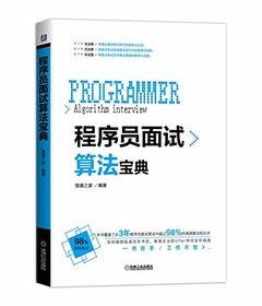 程序員面試算法寶典-cover