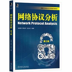 網絡協議分析 第2版-cover