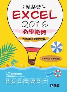 就是要!Excel 2016 必學範例-大數據資料整理術 (附範例光碟)-cover