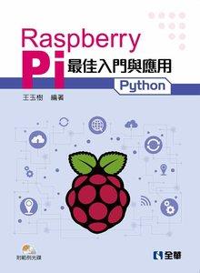 Raspberry Pi 最佳入門與應用 (Python)(附範例光碟)-cover