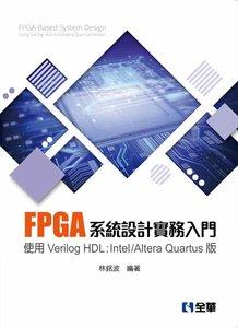 FPGA 系統設計實務入門-使用 Verilog HDL:Intel/Altera Quartus 版-cover